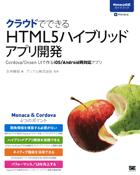 HTML5ハイブリッドアプリ開発