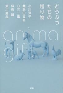 動物たちの贈り物