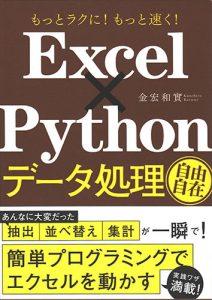 ExcelXPythonデータ処理自由自在の表紙